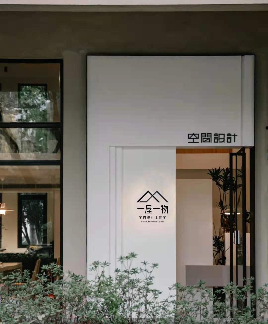 鹤壁一屋一物室内设计工作室——把设计做成了一件有意义的事情缩略图fbf25df1252fe115a199ea5a709b7f4.jpg硬装设计、装修知识、鹤壁装修